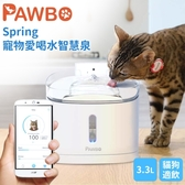 Pawbo波寶 Spring寵物愛喝水智慧泉/智能寵物活泉飲水機 全配版