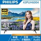 《送壁掛架及安裝&HDMI線》Philips飛利浦 43吋43PUH6004 4K聯網液晶顯示器(贈數位電視接收器)