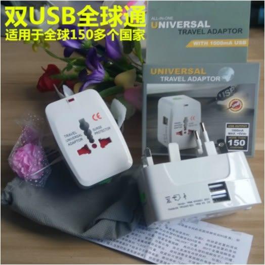 全國通用萬能轉換插頭 轉接頭 旅行多功能轉換器 帶雙USB孔 【H00371】