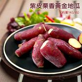 【屏聚美食】養身輕食-紫皮栗香黃金地瓜2包(1kg/包)免運組_第2件以上每件↘450元