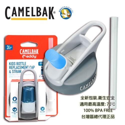 [100%總代理正品] Camelbak 兒童水壺瓶蓋替換組 藍色組 (咬嘴+瓶蓋+吸管);蝴蝶魚戶外