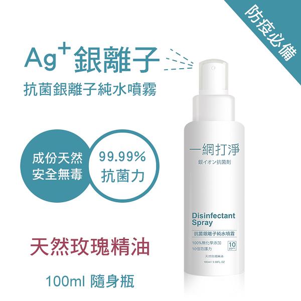 一網打淨 抗菌銀離子純水噴霧 AG Clean Disinfectant Spray 100ml 隨身瓶 - 玫瑰精油香味款