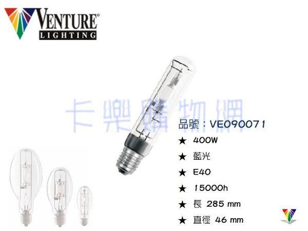 VENTURE 88342 HIT 400W/U/EURO/BDX 藍色復金屬燈管_ VE090071