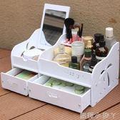化妝收納盒大號帶鏡子抽屜式化妝品收納盒桌面收納盒化妝盒收納架 蘿莉小腳ㄚ