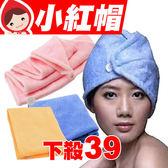 超細竹纖維乾髮帽 乾髮巾(隨機出貨不挑款)【小紅帽美妝】
