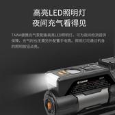 打氣泵 德國TAWA車載充氣泵便攜式汽車用品小轎車打氣筒打氣泵加電動輪胎 YYJ卡卡西