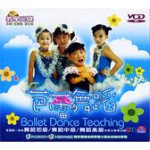 幼教-芭蕾舞蹈教學光碟VCD