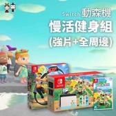4/30出貨 Switch森友會主機+健身環+森友會+LABO2+遊戲選一+包+貼送娃娃