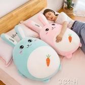 創意公仔 可愛兔子毛絨玩具抱枕睡覺床上布娃娃玩偶生日禮物女孩超軟萌 3C公社YYP