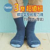 Footer T98 L號 (厚底) 螺旋氣墊輕壓力襪 3雙超值組;除臭襪;蝴蝶魚戶外