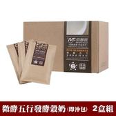 【南紡購物中心】【麗豐微酵館】微酵五行發酵穀奶 2盒組