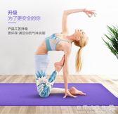 瑜伽墊   瑜伽墊加厚防滑愈加墊子加長運動健身毯初學瑜珈墊igo  『歐韓流行館』