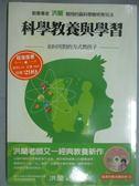【書寶二手書T1/家庭_GPK】科學教養與學習-如何用對的方式教孩子_洪蘭_未拆_附光碟