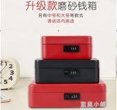 帶鎖收納盒桌面辦公簡約大號錢箱存錢箱現金保管箱硬幣零錢密碼盒QM 藍嵐