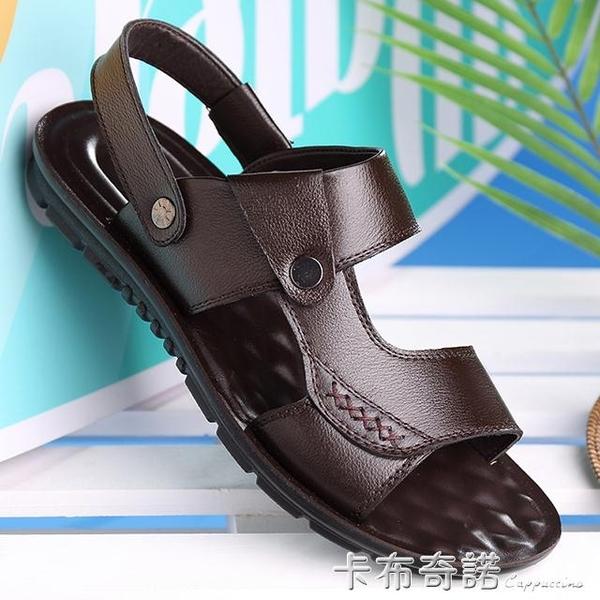 涼鞋男士夏季新款休閒牛皮兩用中老年人爸爸軟底防滑皮涼拖鞋 卡布奇诺