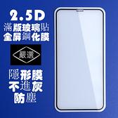 APPLE IPhoneX XS Max XR 台灣出貨 電鍍 細邊 全膠 滿版鋼化膜 亮面 高硬度 抗油污 保護貼 滿版 玻璃貼