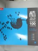 【書寶二手書T3/設計_QXB】酷設計100 III-以珍惜精神實現最酷的創意設計_藍色書皮_天下編輯