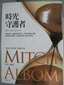 【書寶二手書T7/翻譯小說_KPX】時光守護者(精裝)_米奇.艾爾邦