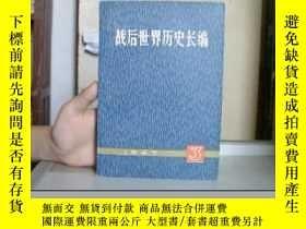 二手書博民逛書店戰後世界歷史長篇罕見1947 34736 《戰後世界歷史長篇》編