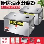 餐飲飯店不銹鋼隔油池廚房油水分離器過濾器小型餐飲廚房過油器 NMS 1995生活雜貨