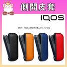 IQOS CASE 側開皮套 日本iqos3.0電子煙保護套 皮套外殼 夾菸蛋 (購潮8)