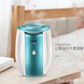 除濕機家用抽濕機除潮臥室吸潮器小型迷你靜音室內干燥吸濕器中秋節促銷 220v igo