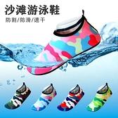 沙灘鞋男女涉水鞋溯溪鞋潛水游泳鞋情侶速干軟底跑步機用鞋瑜伽鞋 快速出貨