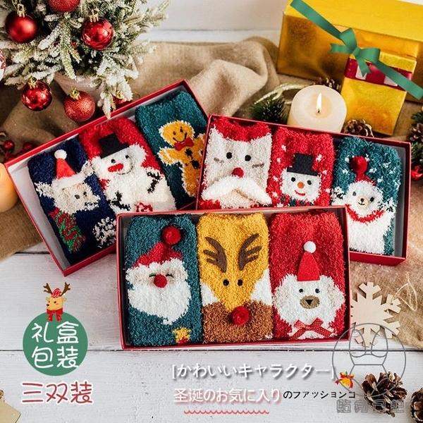 3雙裝 可愛聖誕襪禮盒裝珊瑚絨襪子女加厚秋冬睡眠毛巾襪保暖【貼身日記】