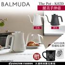 獨家贈經典馬克杯 BALMUDA The Pot 百慕達手沖壺 咖啡 電茶壺 白色 黑色 容量600ml 公司貨 保固一年