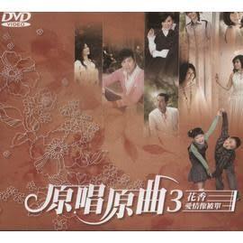 原唱原曲3 花香 愛情像被單 DVD  (音樂影片購)