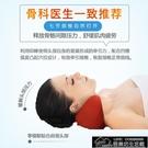 現貨 日本頸椎按摩器頸椎枕頭成人 修復富貴包消除神器 【2021鉅惠】