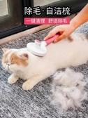 狗狗梳子貓咪刷子泰迪金毛專用狗毛刷神器寵物梳毛器大型犬的用品 新北購物城
