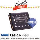 放肆購 Kamera Casio NP-80 NP-82 高品質鋰電池 N1 N5 N10 N20 N50 ZS6 ZS150 H50 QV-R200 QV-R300 保固1年 NP80 NP82