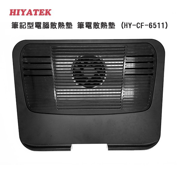Buy917  HIYATEK 筆記型電腦散熱墊 筆電散熱墊 (HY-CF-6511)