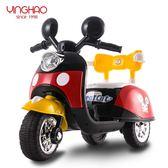 兒童電動車 兒童玩具兒童電動車可坐人電動三輪摩托車1-3歲小孩玩具車 igo 小宅女大購物