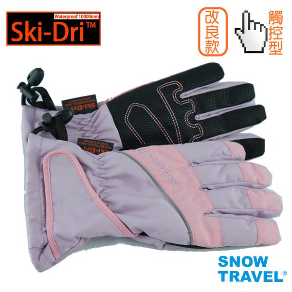 【SNOW TRAVEL】SW-AR-73/紫色/防水SKI-DRY/10000MM保暖超細纖維觸控薄手套