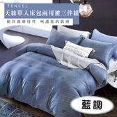 天絲/專櫃級100%.單人床包兩用被套組.藍調/伊柔寢飾