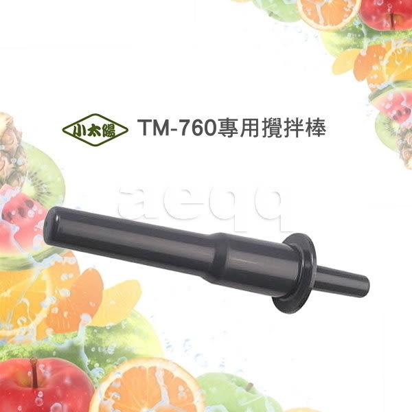 豬頭電器(^OO^) - 小太陽 果汁機TM-760專用攪拌棒