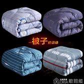 空調被 被子冬被全棉被芯帶被罩學生宿舍單人加厚保暖絲棉被午睡空調被 YYJ 歌莉婭