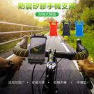 自行車 機車支架公路山地自行車防摔手機架通用矽膠手機支架公路車輕鬆綁手機架【黑色】