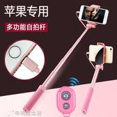 自拍桿 蘋果8專用自拍桿7p手機抖音拍照iphonex神器自牌plus一體式通用型 辛瑞拉