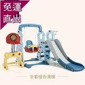 兒童溜滑梯 蒂愛兒童室內家用游樂園秋千組合滑梯寶寶幼兒園小型滑滑梯五合一H【父親節秒殺】