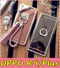 【萌萌噠】歐珀 OPPO R9/R9S/Plus 電鍍鏡面軟殼+支架+掛繩+流蘇 超值組合款保護殼 手機殼 手機套