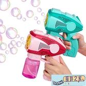 泡泡機兒童泡泡槍加特林手持玩具電動全自動不漏水【風鈴之家】