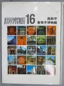 【書寶二手書T2/藝術_PBE】世界博物館(16)西班牙葡萄牙博物館