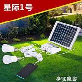太陽能燈室內家用戶外LED發電繫統電燈超亮野營帳蓬燈手機充電igo  全館免運