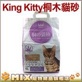 ◆MIX米克斯◆king kitty桐木凝結型貓砂.比松木砂木屑砂還好用,單層砂盆用,凱優紅標可參考