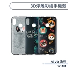 vivo V21 5G 3D浮雕彩繪手機殼 保護殼 保護套 防摔殼