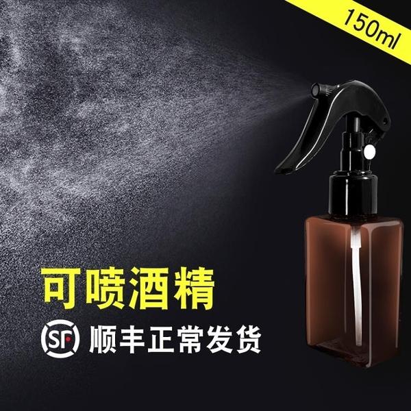 噴霧器 噴霧瓶分裝瓶子旅行便攜補水小噴壺酒精消毒空瓶清潔專用噴瓶細霧 【快速】