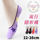 【衣襪酷】腳跟止滑襪套 星星款 隱形襪 台灣製 金滿意